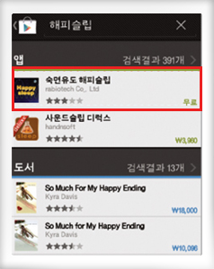 2. In the Android market, search for 'Happy Sleep'.